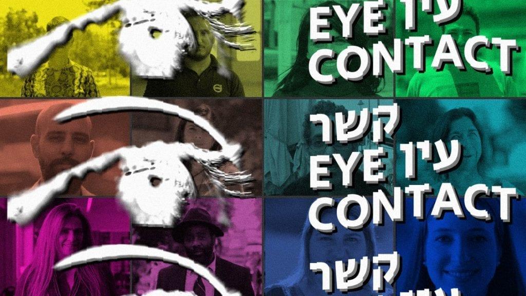 eye contact cover